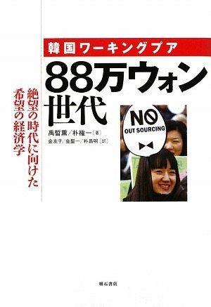 韓国ワーキングプア 88万ウォン世代の詳細を見る