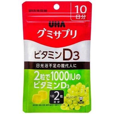UHAグミサプリ ビタミンD3 マスカット味 パウチ 20粒 10日分