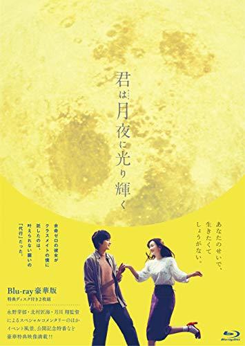 【Amazon.co.jp限定】君は月夜に光り輝く Blu-ray豪華版(オリジナルクリアしおり付き)