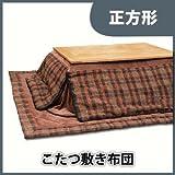 チェック柄こたつ敷き正方形 ブラウン 190*190cm ZA108030-727BR
