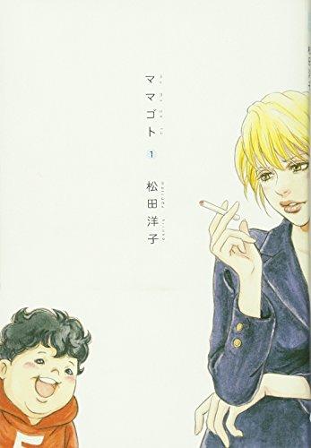 ママゴト 1 (ビームコミックス)