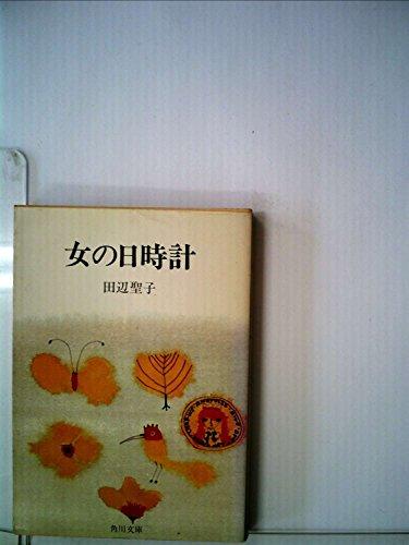 女の日時計 (角川文庫 緑 314-2)の詳細を見る