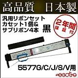 2年保証付き 日本製高品質 5577H/D/K/T/W用 (カセット1本?サブリボン4本) QR9009 3291002 IBM ( IPS ) プリンター 対応 汎用 リボンセット 黒1個セット