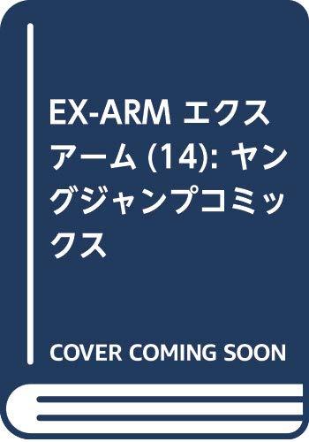 EX-ARM エクスアーム 14