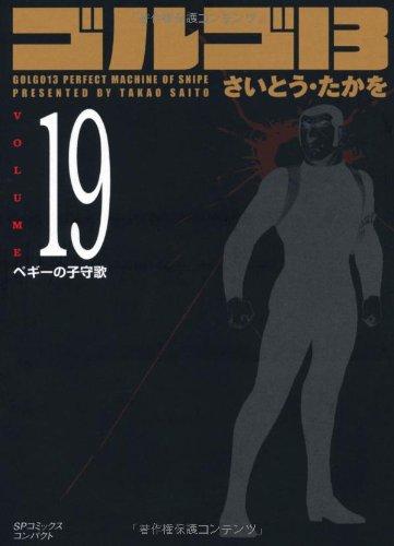 ゴルゴ13 (Volume19 ペギーの子守歌) (SPコミックスコンパクト)の詳細を見る