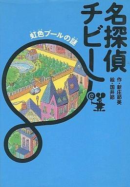 名探偵チビー―虹色プールの謎の詳細を見る