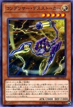 コンデンサー・デスストーカー ノーマル 遊戯王 サーキット・ブレイク cibr-jp002