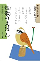 短歌のえほん (絵といっしょに読む国語の絵本 2)