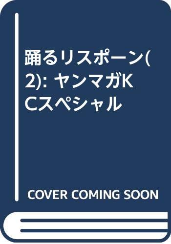 踊るリスポーン(2) (ヤンマガKCスペシャル)
