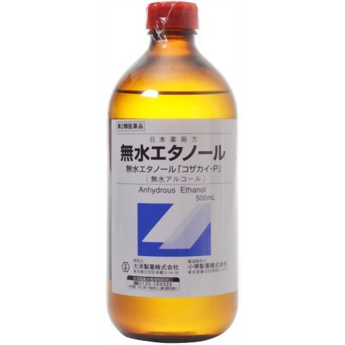 (医薬品画像)無水エタノール「コザカイ・P」