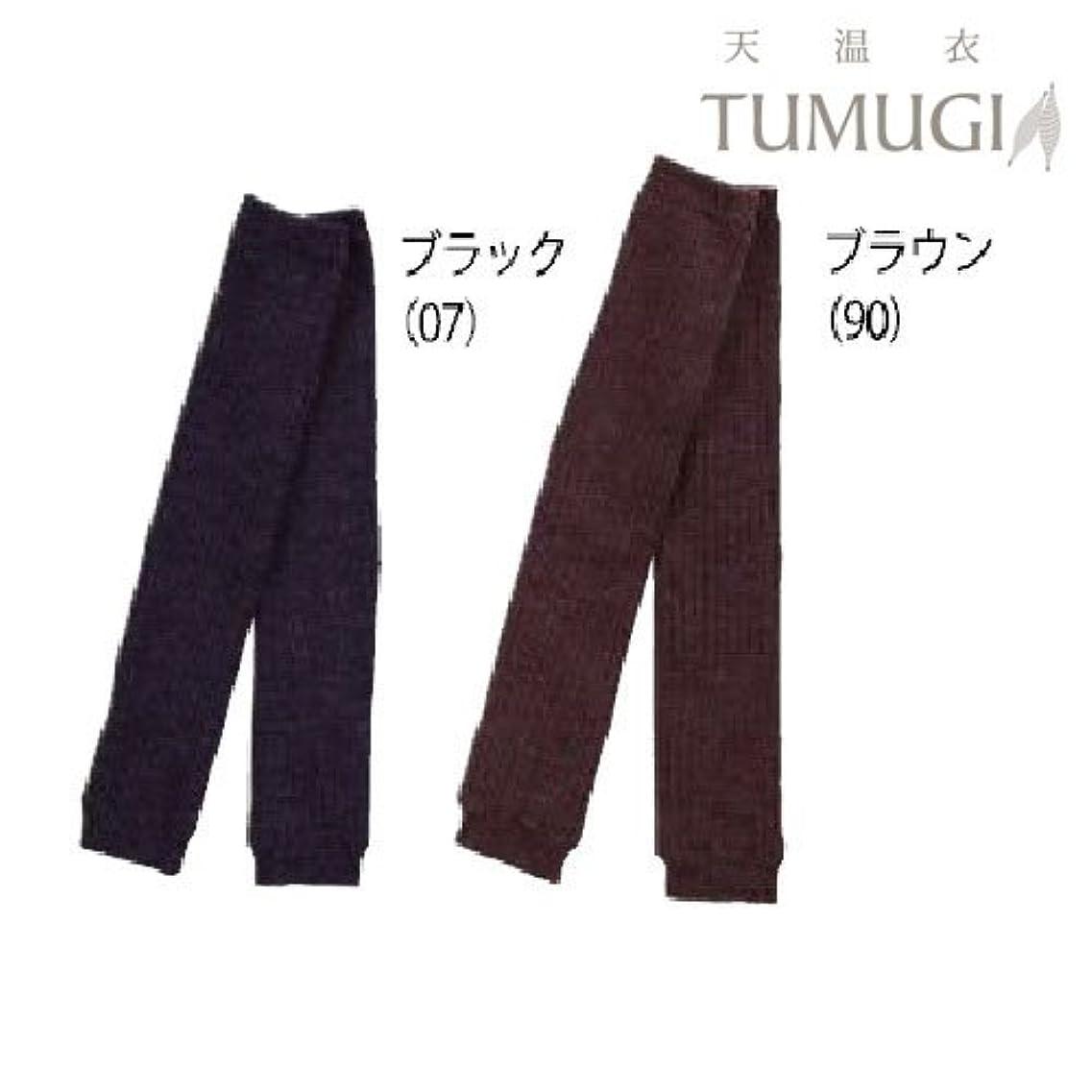 乱気流チップ縁天温衣TUMUGI  ウールとシルクの2重編みレッグウォーマー (ブラック(黒))