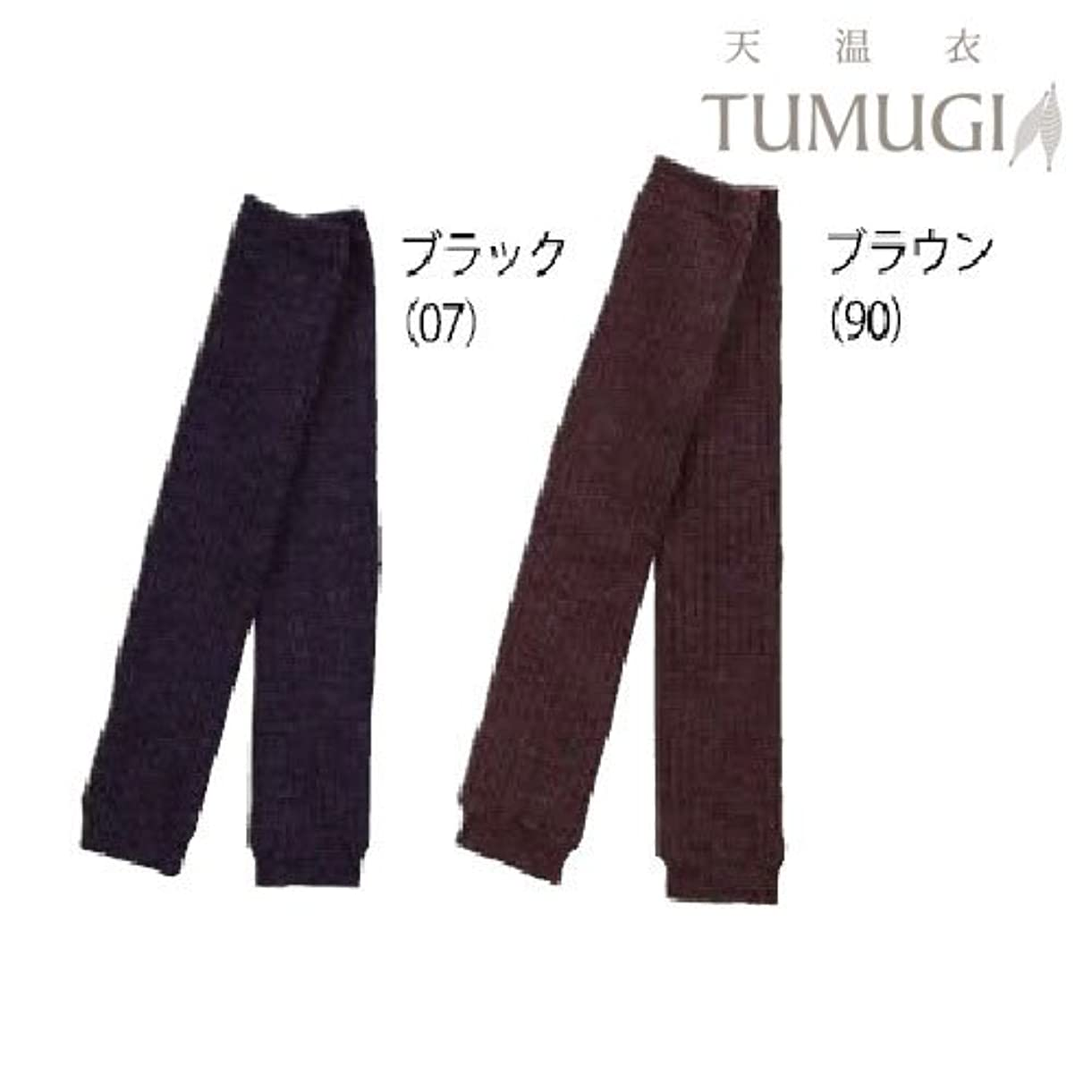 滑りやすい微妙地質学天温衣TUMUGI  ウールとシルクの2重編みレッグウォーマー (ブラウン(茶))