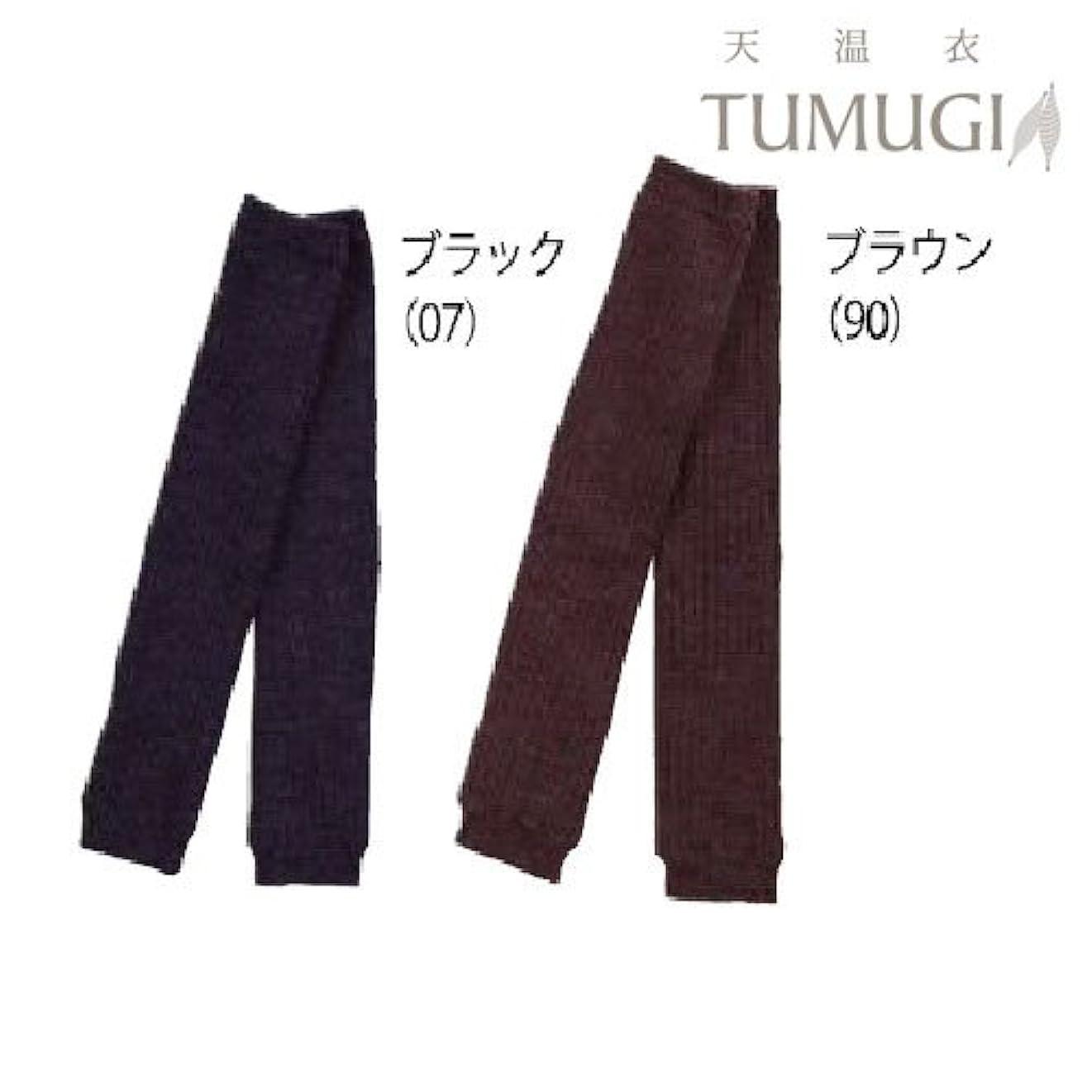 セレナジャム飢えた天温衣TUMUGI  ウールとシルクの2重編みレッグウォーマー (ブラウン(茶))