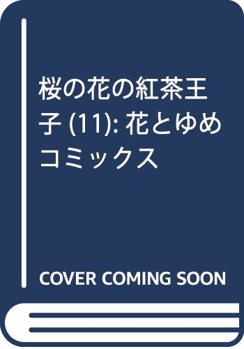桜の花の紅茶王子/11巻