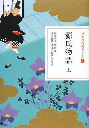 源氏物語〈上〉 (日本の古典をよむ)の詳細を見る