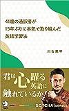 41歳の通訳者が15年ぶりに本気で取り組んだ英語学習法    君は心躍る英語に触れているか! GOTCHA!新書 (アルク ソクデジBOOKS)