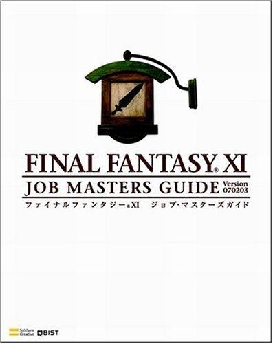ファイナルファンタジーXI ジョブ・マスターズガイド Ver.070203 (The PlayStation2 BOOKS)の詳細を見る