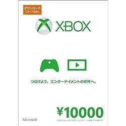 Xbox プリペイドカード 10000円 デジタルコード 【旧 Xbox ギフトカード】 [オンラインコード]