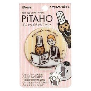 サンクレスト こぐまのケーキ屋さん PITAHO こぐまCS...