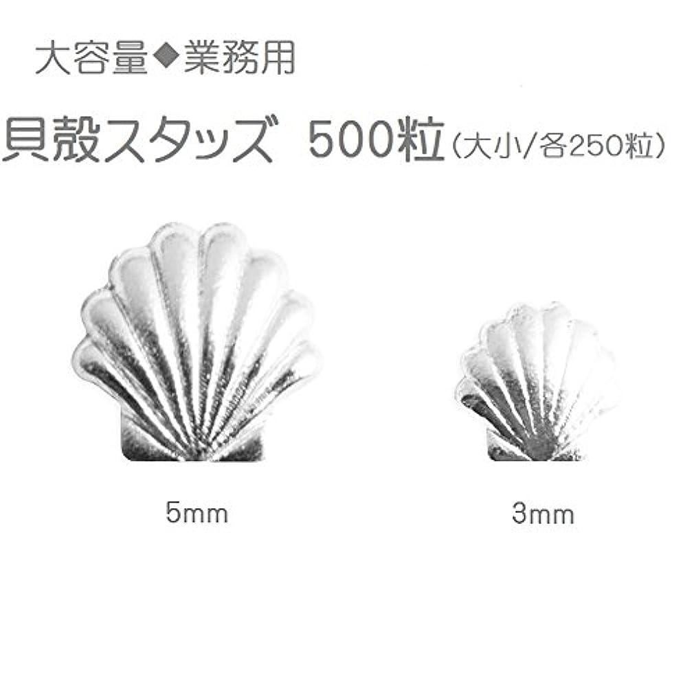 大容量◆貝殻スタッズ?シルバー500粒(大.小/各250粒)