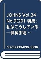 JOHNS Vol.34 No.9(201 特集:私はこうしている―鼻科手術編