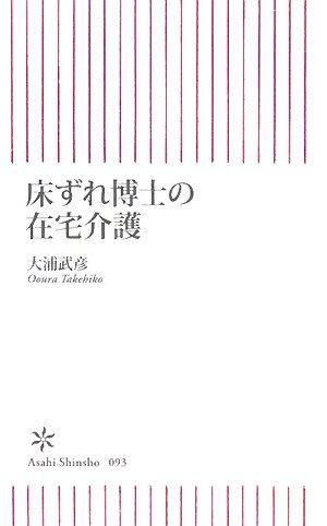 床ずれ博士の在宅介護 (朝日新書 93)の詳細を見る