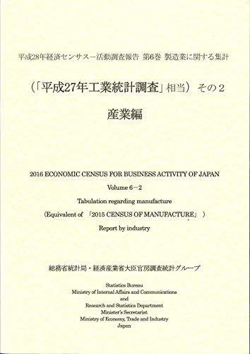 [画像:平成28年経済センサス‐活動調査報告 第6巻 製造業に関する集計 (「平成27年工業統計調査」相当) その2 産業編]