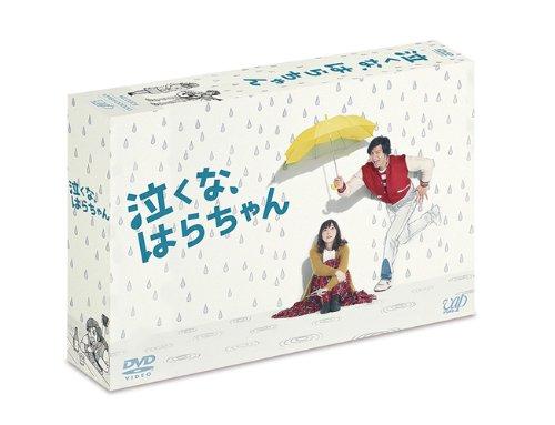 「泣くな、はらちゃん」DVD-BOXの詳細を見る
