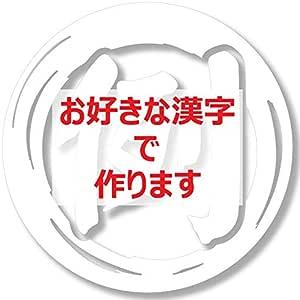 nc-smile 切文字 一文字 漢字 カッティングステッカー 抱負 目標 決意 を表す 色々使える漢字 楷書体 Mサイズ オーダーメイド (ホワイト, Mサイズ・一文字オーダー)