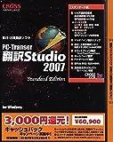 PC-Transer翻訳スタジオ2007(V14) スタンダード
