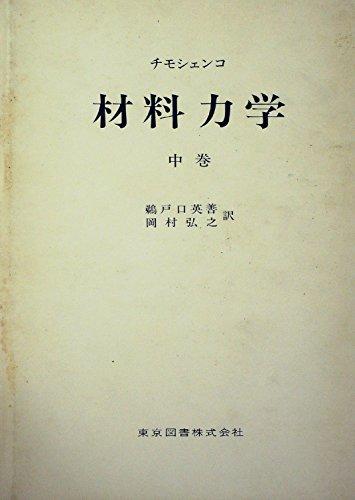 材料力学〈中巻〉 (1962年)