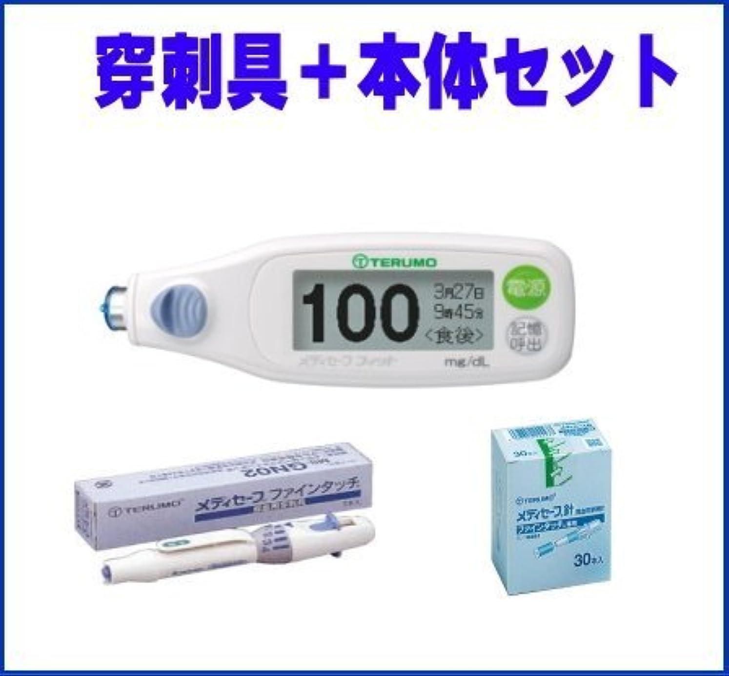 勇気のある地上で見捨てられたメディセーフフィット 穿刺具セット(ファインタッチ+メディセーフ針) 血糖測定器 3点セット
