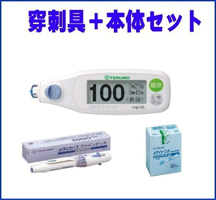 日常的に穏やかな注意メディセーフフィット 穿刺具セット(ファインタッチ+メディセーフ針) 血糖測定器 3点セット