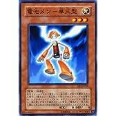 【遊戯王カード】 電池メン-単三型 EE3-JP210-N