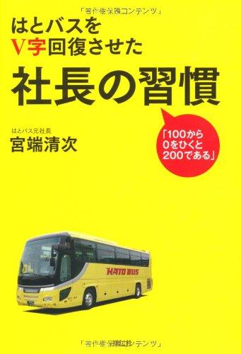 はとバスをV字回復させた社長の習慣の詳細を見る