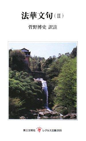 法華文句〈2〉 (レグルス文庫 255)