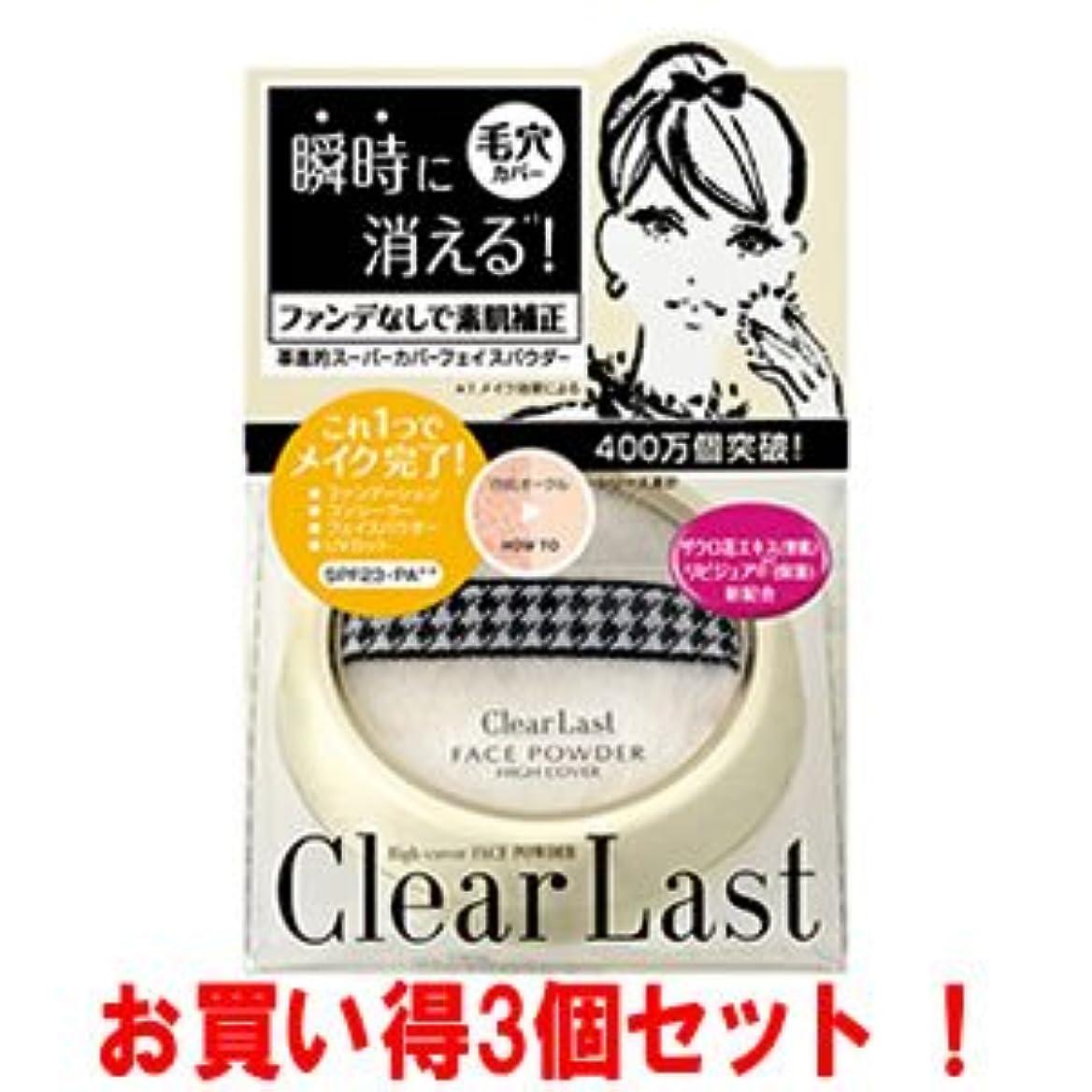 マエストロリス悪化させるクリアラスト フェイスパウダーハイカバー(白肌オークル)(お買い得3個セット)