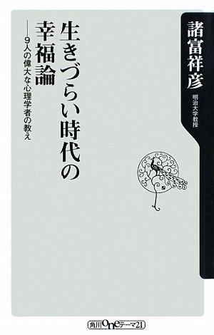 生きづらい時代の幸福論  ——9人の偉大な心理学者の教え (角川oneテーマ21)