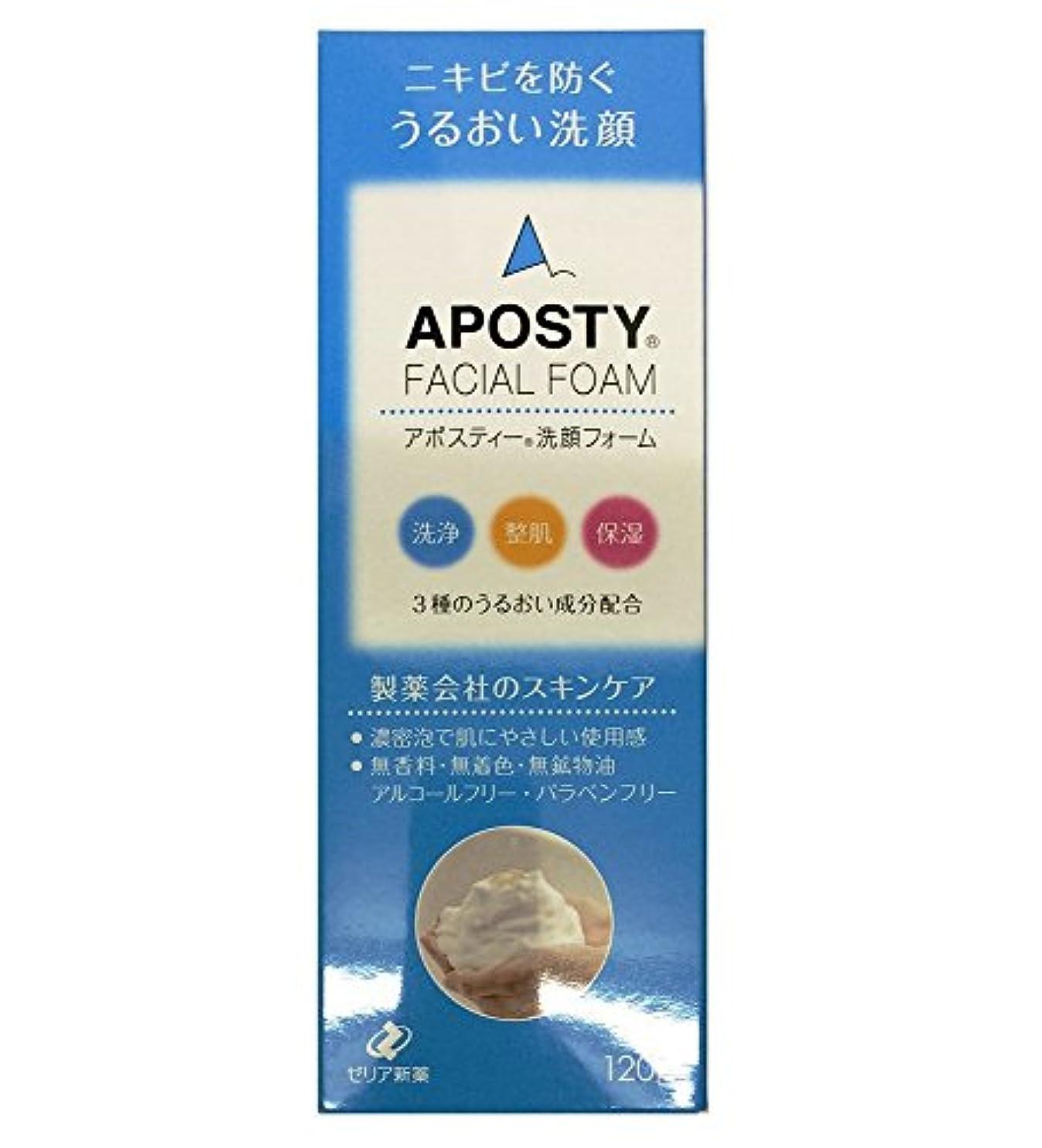 ふさわしい日付付き極貧ゼリア新薬工業 アポスティー 洗顔フォーム 120g