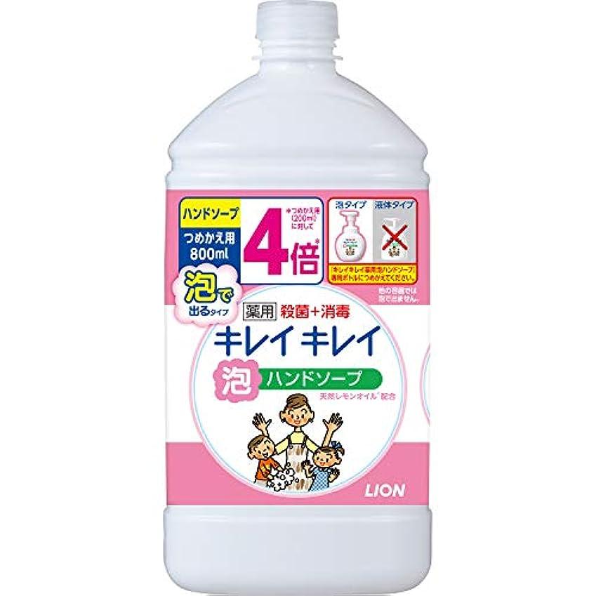 第二に賢い拮抗(医薬部外品)【大容量】キレイキレイ 薬用 泡ハンドソープ シトラスフルーティの香り 詰替特大 800ml