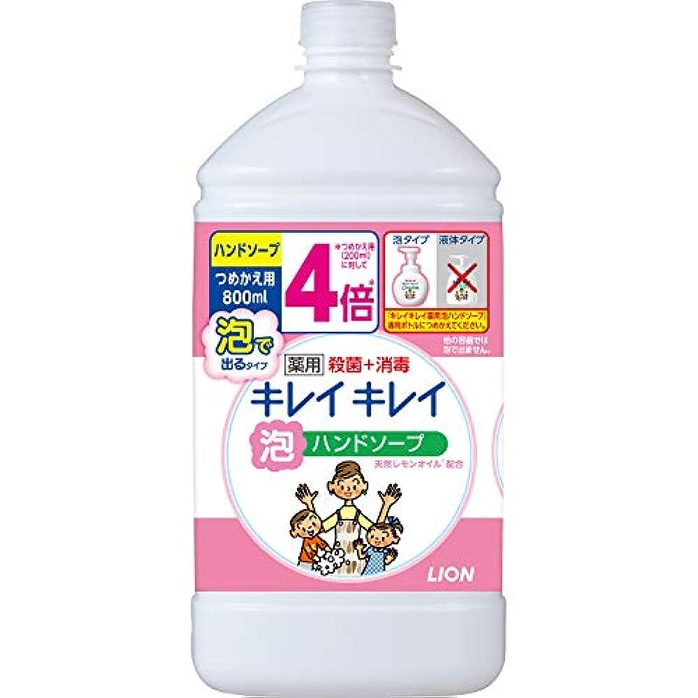 知性割合溶融(医薬部外品)【大容量】キレイキレイ 薬用 泡ハンドソープ シトラスフルーティの香り 詰替特大 800ml