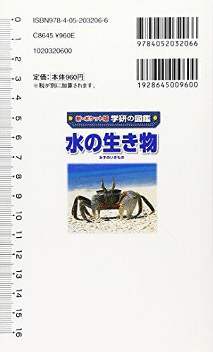 水の生き物 (新ポケット版学研の図鑑)