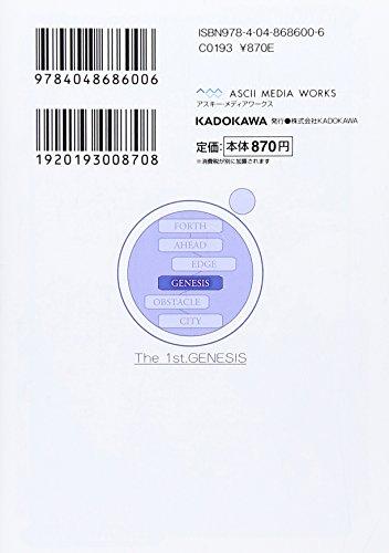 GENESISシリーズ 境界線上のホライゾン (3)上 (電撃文庫)