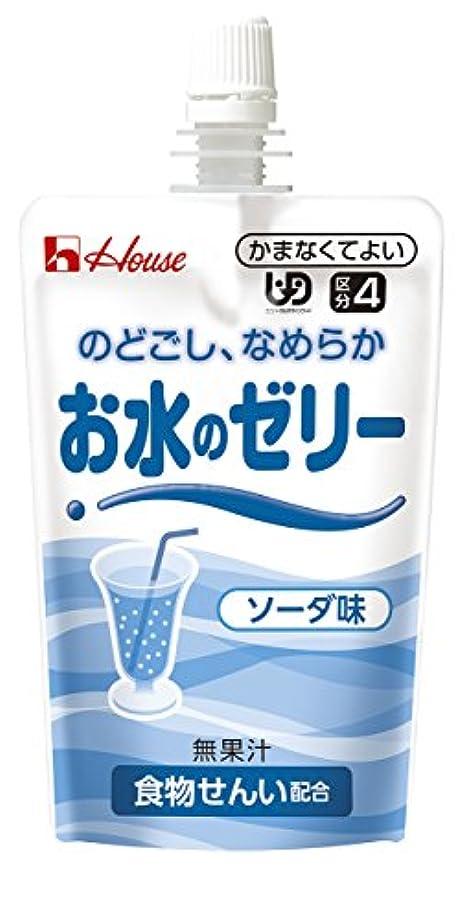 規範ジャケット藤色ハウス食品 お水のゼリー ソーダ味 120g×8個