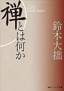 新版 禅とは何か (角川ソフィア文庫)