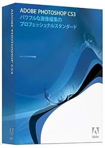 Photoshop CS3 日本語版 Windows版 (旧製品)