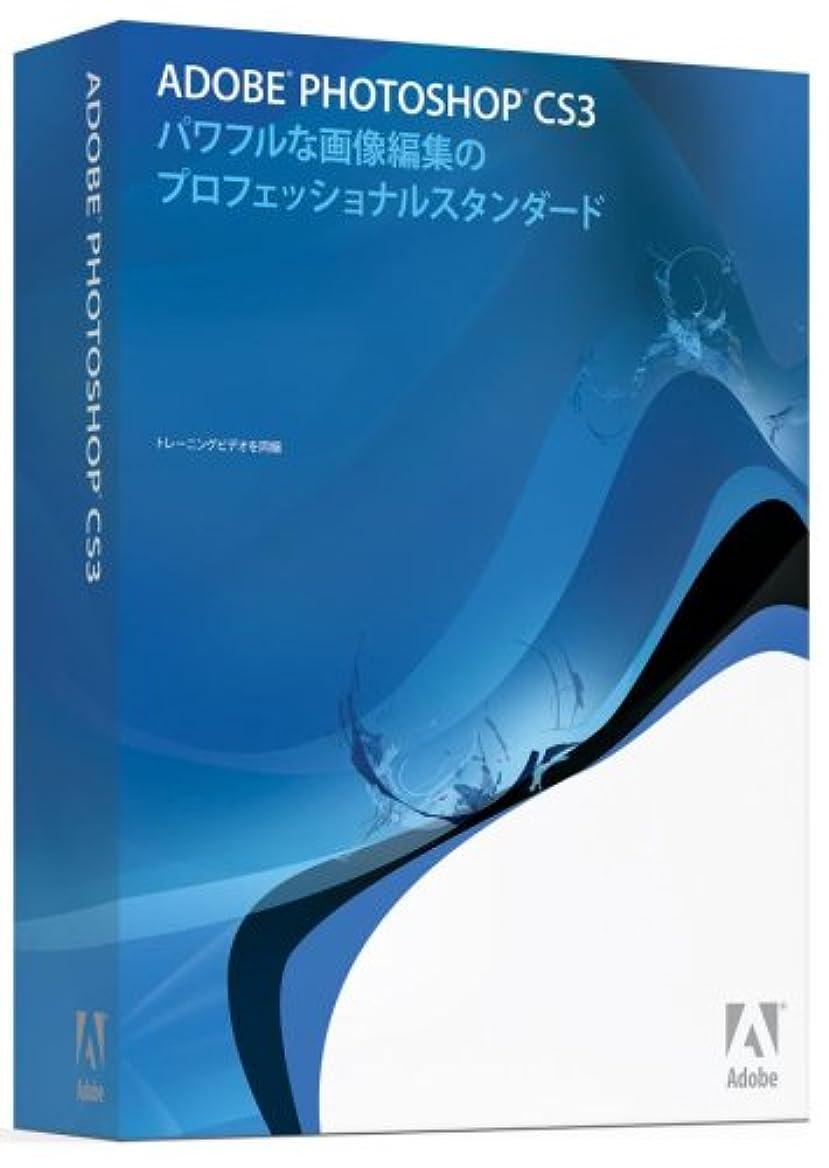 残高白内障ファンドPhotoshop CS3 日本語版 Windows版 (旧製品)