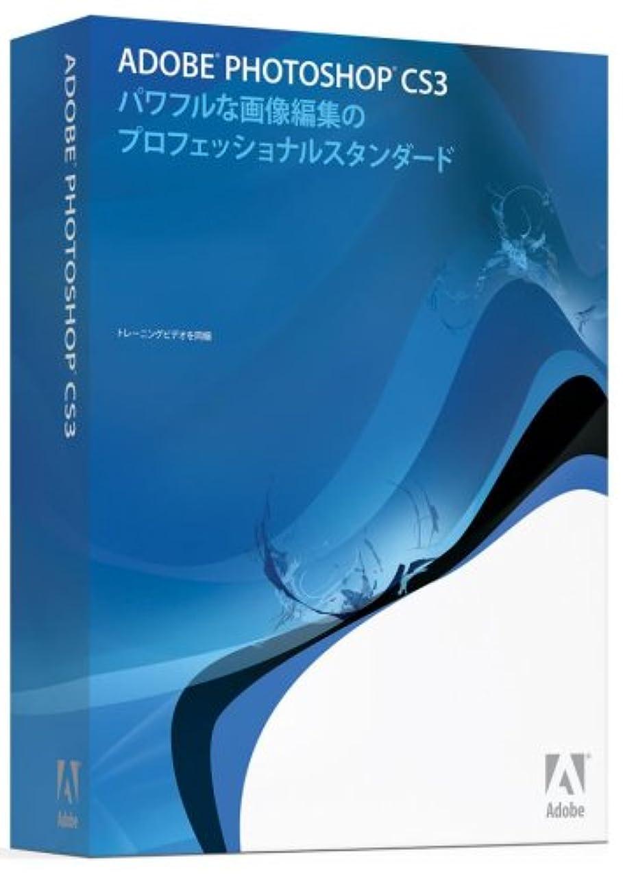 Photoshop CS3 日本語版 Macintosh版 (旧製品)