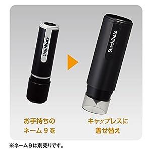 シャチハタ ネーム9専用 キャップレスホルダー 本体別売り ブラック XL-9PCL1