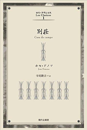 別荘 (ロス・クラシコス)の詳細を見る